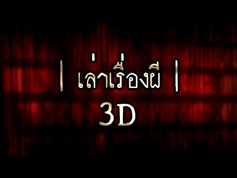 เล่าเรื่องผี 3D | Official Teaser