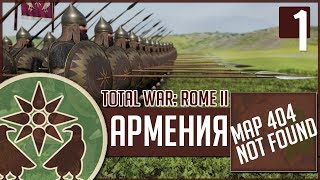 Total War: ROME II - Empire Divided ► Как перестать быть сатрапом? #1