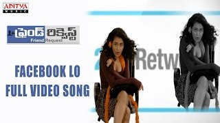 Facebook Lo Full Video Song  | Friend Request Full Video Songs | Rohith, Aditya Om, Sheetal
