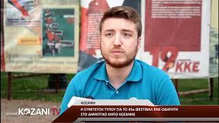 Η συνέντευξη τύπου για το 45ο Φεστιβάλ ΚΝΕ-Οδηγητή στην Κοζάνη