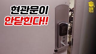 현관문이 안닫힐때 초간단 해결방법!!! (ft.속도조절…