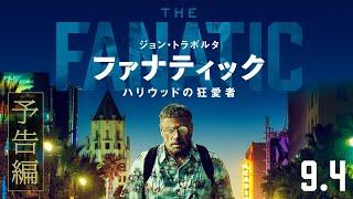 『ファナティック ハリウッドの狂愛者』予告