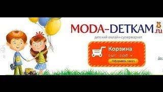 Moda-Detkam.ru: интернет-магазин игрушек для детей и детских товаров в Москве