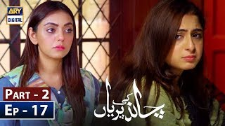 Chand Ki Pariyan Episode 17 - Part 2 - 18th February 2019 - ARY Digital Drama