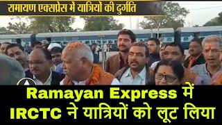 Ramayan Express मे IRCTC ने यात्रियों को लूट लिया