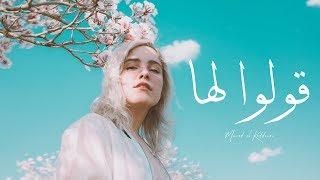 Mouad el kaddouri -قولو لها - kolo laha
