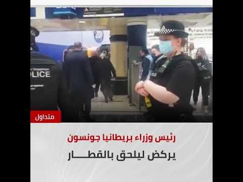 رئيس الوزراء البريطاني بوريس جونسون يركض ليلحق القطار