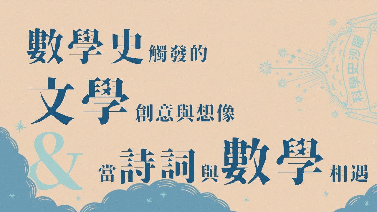 2020.03.31 科學史沙龍【數學史觸發的文學創意與想像】&【當詩詞與數學相遇】 - YouTube