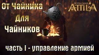 Total War: Attila От Чайника Для Чайников - Часть I: Управление Армией