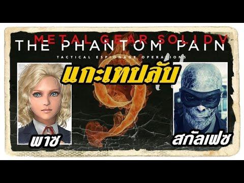 """[ซับไทย เจาะเนื้อเรื่อง] METAL GEAR SOLID 5 V: The Phantom Pain ตอน28:""""แกะเทปลับ03: พาซVSสกัลเฟซ"""""""