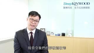 Kinwood睡眠健康教室:「為甚麼鼻鼾聲會隨年紀增長而增加?」