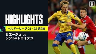 【リエージュ×シント=トロイデン|ハイライト】日本人選手5名が出場のシント=トロイデンが敵地で逆転勝利|ベルギーリーグ 第9節|2021-22