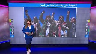 اتهام الحوثيين في اليمن باستخدام المدنيين كدروع بشرية