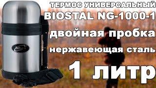 Термос универсальный Biostal NG-1000-1 объёмом 1 литр (видео обзор)