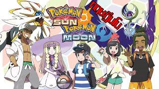 ความเป็นไปได้ของ Pokemon Sun Moon #3 [โปรดใช้วิจารณญาณในการรับชม] - ทฤษฎีมโน