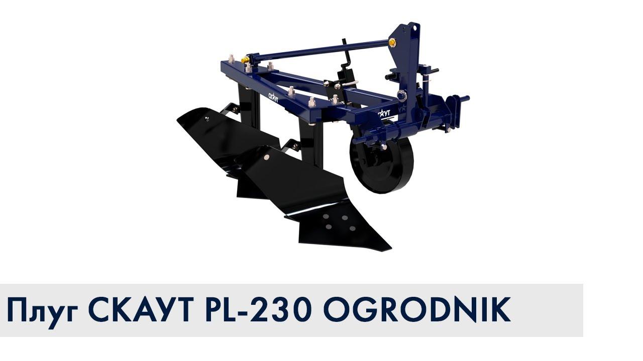 Плуг двухкорпусный навесной СКАУТ PL-230 OGRODNIK