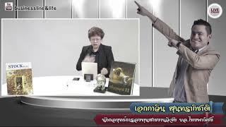 Business Line & Life 04-10-60 on FM 97 MHz
