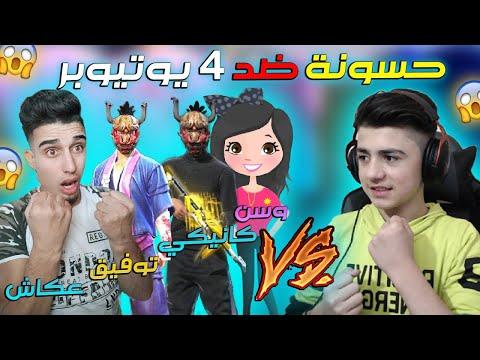شاهد حسونة ضد 4 يوتيوبر 🔥 في تحدي كلاش سكواد 😱    Hassone VS 3 YOUTUBERS CLASH SQUAD GAME 😱🔥