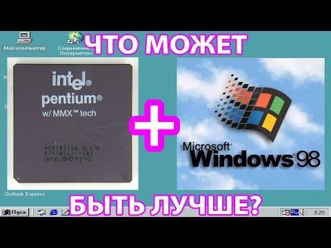 Установил Pentium 1 MMX и Windows 98! (17 бит тому назад)