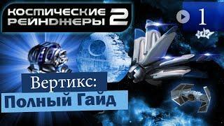 космические Рейнджеры 2 Вертикс  Гайд на оружие