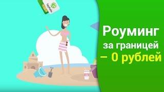 «ГудЛайн»: Роуминг за границей – 0 рублей