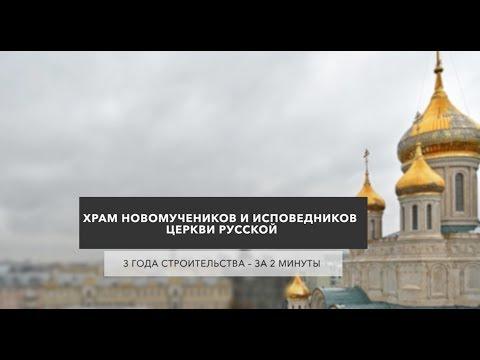 Храм в центре Москвы: Timelapse строительства