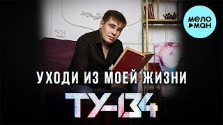 ТУ 134  - Уходи из моей жизни (Single 2021)