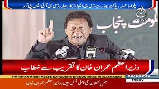 PM Imran Khan Speech | 22 February 2019 | Aaj News