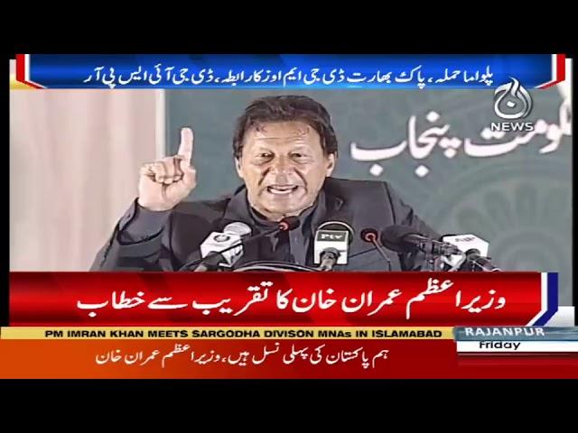PM Imran Khan Speech | 22 February 2019 | Aaj News