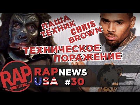 DRAKE нагло ворует музыку, CHANCE THE RAPPER, слив Chris Brown, Young Thug, BIG SEAN #RapNews USA 30