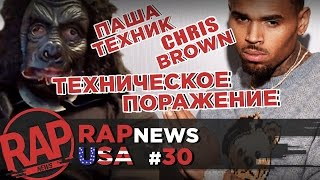 DRAKE нагло ворует музыку, CHANCE THE RAPPER, слив Chris Brown, Young Thug, BIG SEAN #RapNews USA 30