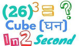 CUBE Trick | How To Find Cube Of A Number In Few Seconds  Fast Mathematics  PART 4