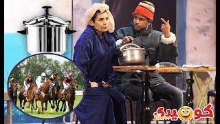 Comedy show - Café Tirssi    الزبايل و وهيبة 😂😂 سرق كوكوط باش يقمر و مرتو حصلاتو