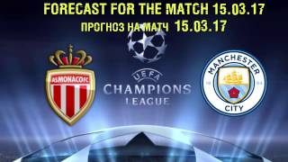 Монако - Манчестер Сити/Monaco vs Manchester City прогноз на матч 15.03.17.Forecast the match