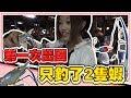 【老婆釣蝦】第一屆Youtuber釣蝦養樂多盃公竿公鉤!月世界釣蝦場【老婆】