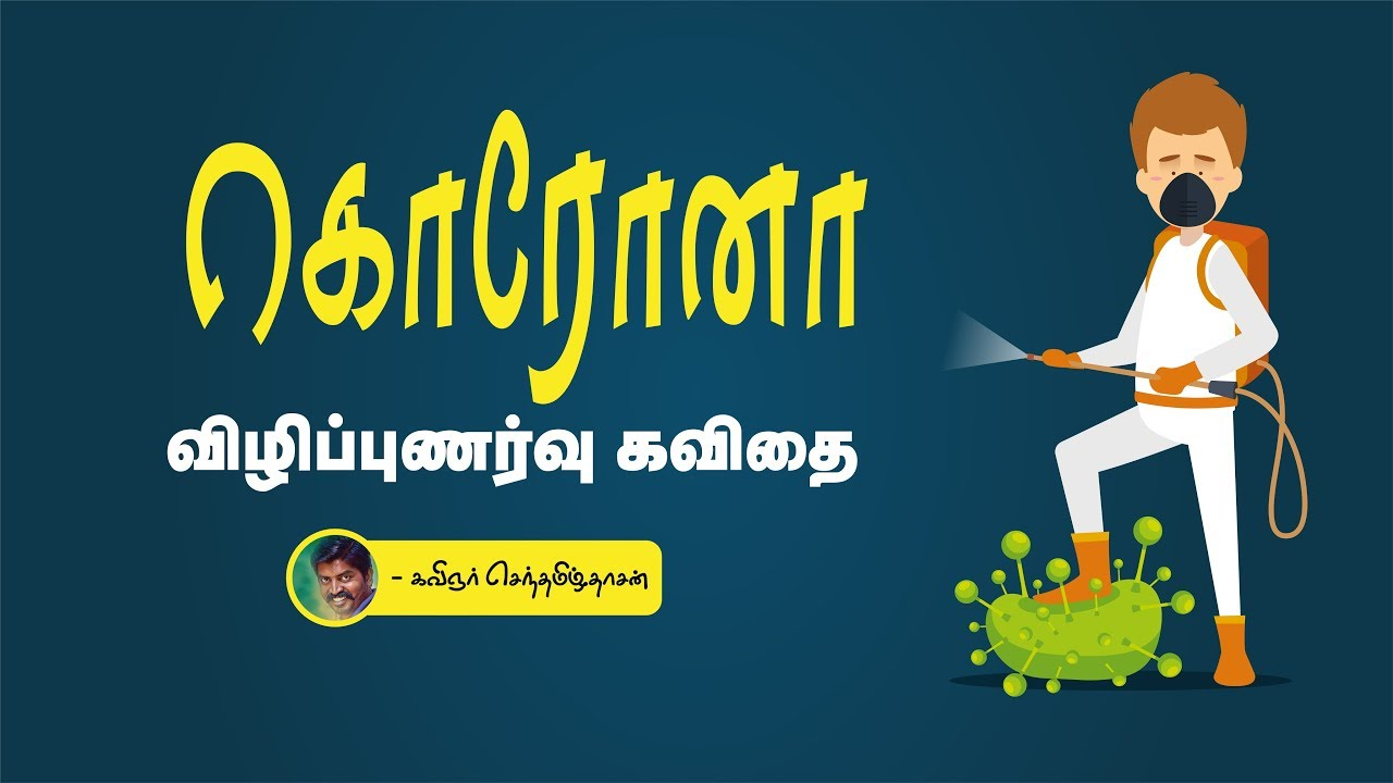 கொரோனா விழிப்புணர்வு கவிதை | corona awareness Kavithai ...
