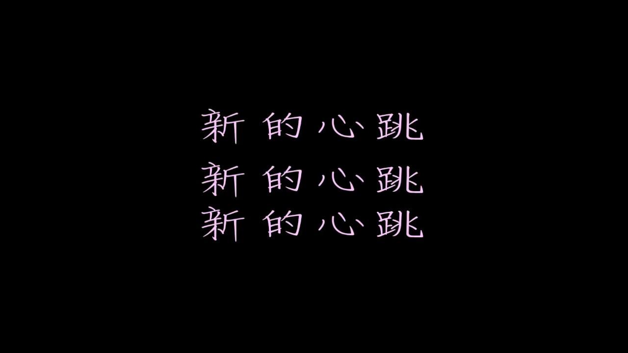 (歌詞版) 鄧紫棋 G.E.M. 新的心跳
