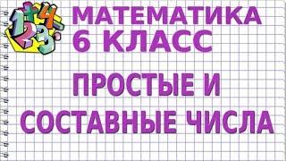 ПРОСТЫЕ И СОСТАВНЫЕ ЧИСЛА. Видеоурок | МАТЕМАТИКА 6 класс