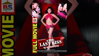 The Last Kiss || NEPALI FULL MOVIE || HD