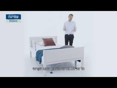 מיטה חשמלית מוביליטי - עמינח מדיק