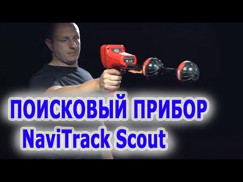 Трассоискатель - локатор RIDGID NaviTrack Scout. Поиск труб и кабеля под землей. Трассировка.