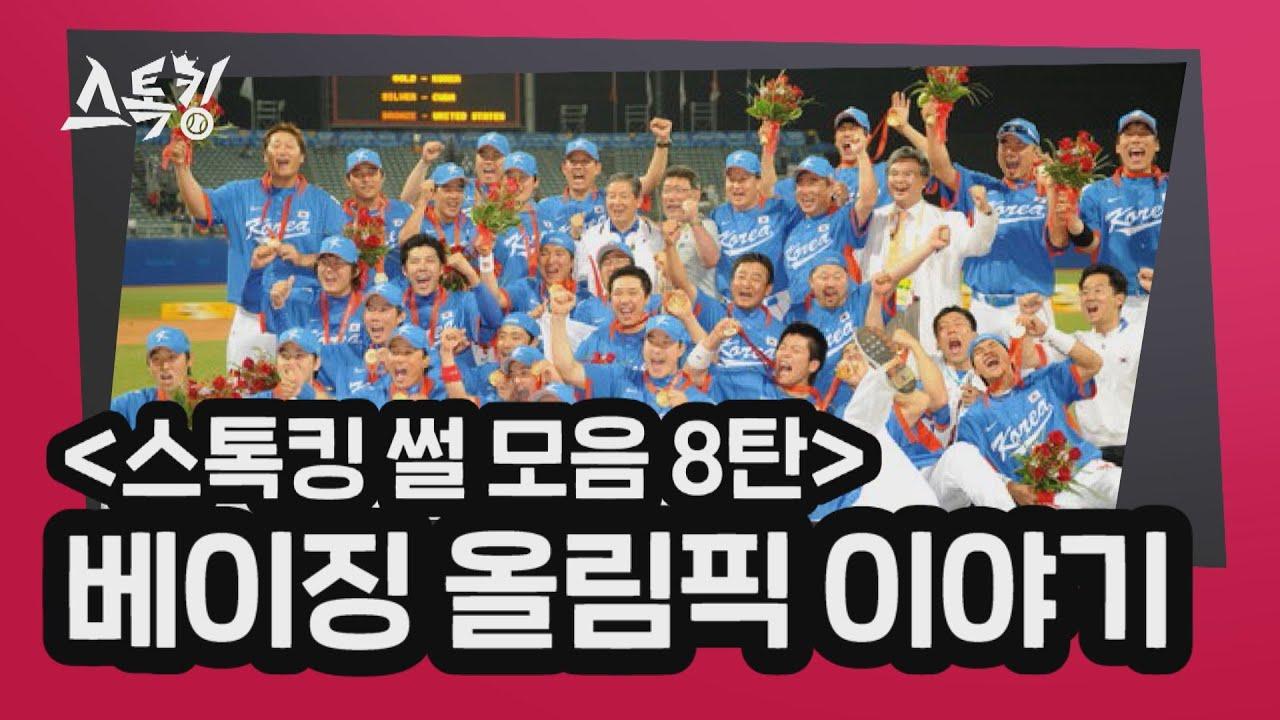 <스톡킹 썰 모음 8탄> 베이징 올림픽 이야기