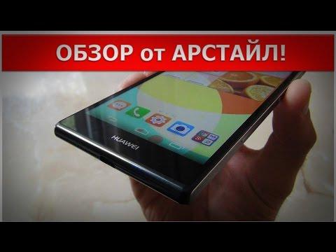 Huawei Ascend P7. Стекло и Металл / Арстайл /