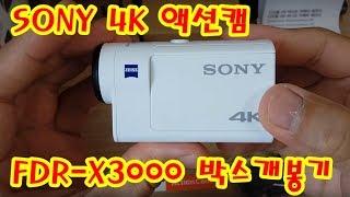 소니 4K 액션캠 FDR-X3000 박스 개봉기. UH…