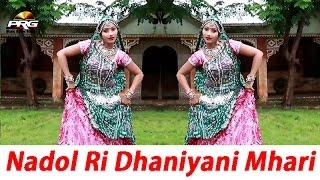 Nadol Ri Dhaniyani Mhari Mat | Rajasthani Bhajan | Aashapura Mataji Bhajan | Rajasthani Bhajan