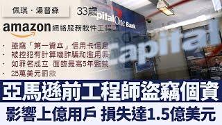 美國金融機構大規模個資遭竊 嫌犯落網|新唐人亞太電視|20190803