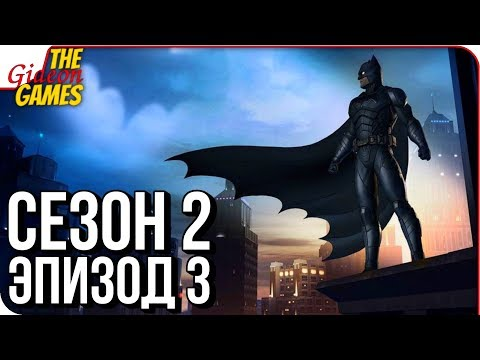 Мультфильм бэтмен 3 сезон