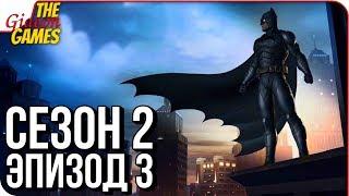 BATMAN: Enemy Within - СЕЗОН 2 ➤ Прохождение: Эпизод 3 ➤ ТРЕСНУТАЯ МАСКА