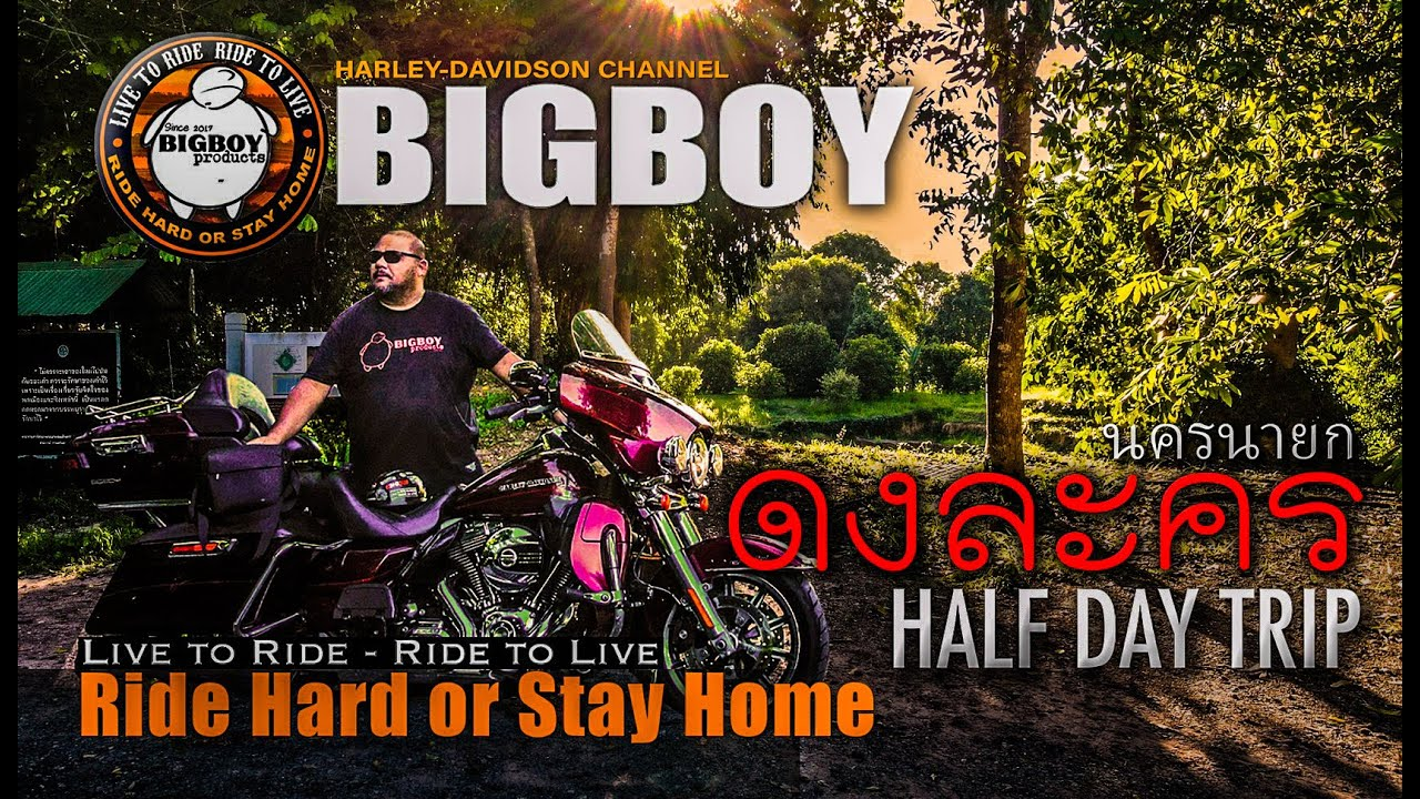 Half Day Trip : เมืองโบราณดงละคร นครนายก   Harley-Davidson