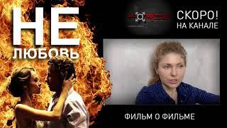 """АНОНС - Фильм о фильме """"НЕлюбовь"""""""